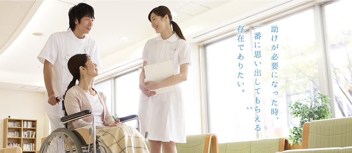 南折立病院イメージ01