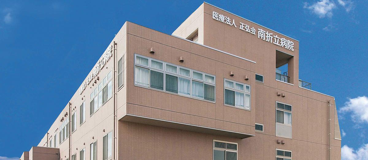 南折立病院イメージ02