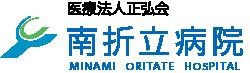 医療法人 正弘会 南折立病院 MINAMI ORITATE HOSPITAL